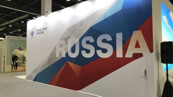 Стенд Минстроя России на World Urban Forum (WUF) в Абу-Даби (ОАЭ)