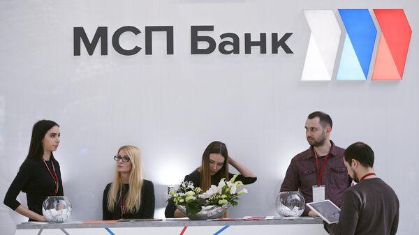 Стенд АО МСП Банк