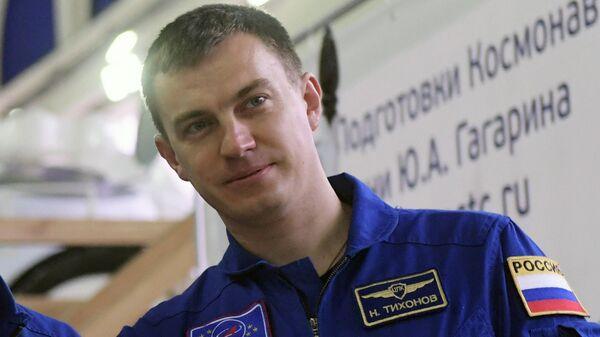 Космонавт Роскосмоса Николай Тихонов