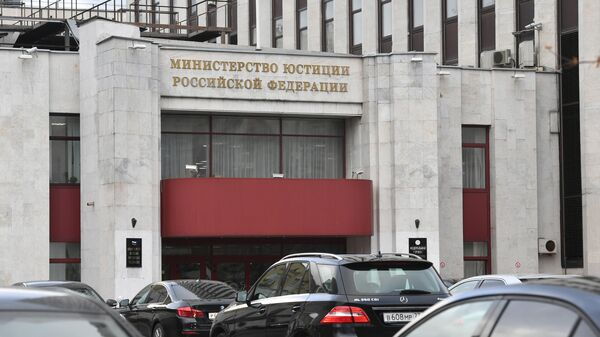 Здание министерства юстиции РФ на Житной улице в Москве