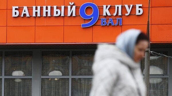Вывеска банного клуба Девятый вал в Москве, где после купания в бассейне с сухим льдом погибли три человека