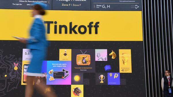 Стенд банка Tinkoff