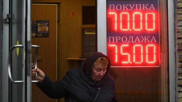 Табло курса обмена доллара к рублю в Москве