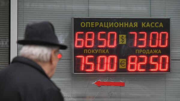 Табло курса обмена валют в Москве