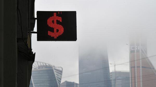 Табло пункта обмена валют в Москве