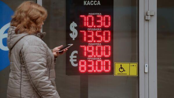 Табло курса обмена доллара, евро к рублю в Москве