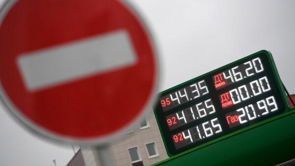 Табло с ценам на топливо на АЗС
