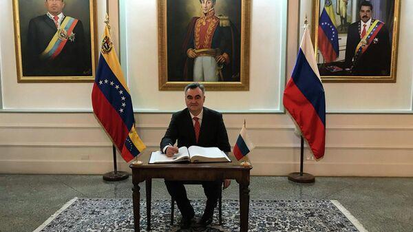 Посол РФ в Венесуэле Сергей Мелик–Багдасаров