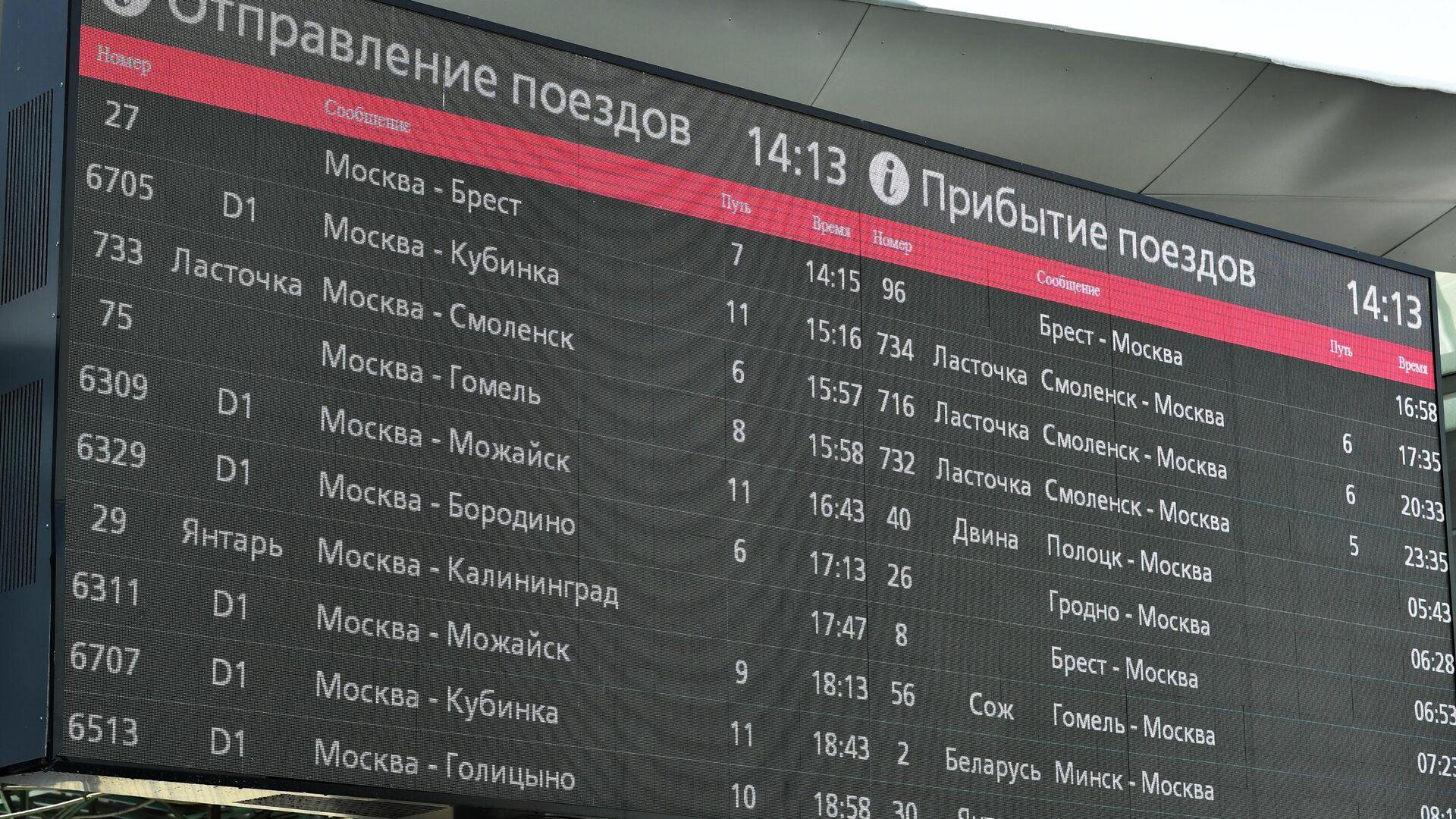 Табло с расписанием движения поездов на Белорусском вокзале в Москве - РИА Новости, 1920, 04.02.2021