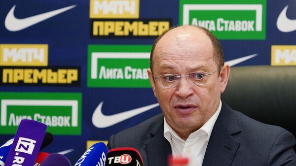 Президент Российской премьер-лиги (РПЛ) Сергей Прядкин во время пресс-конференции.