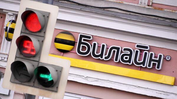 Вывеска на офисе компании Билайн в Москве