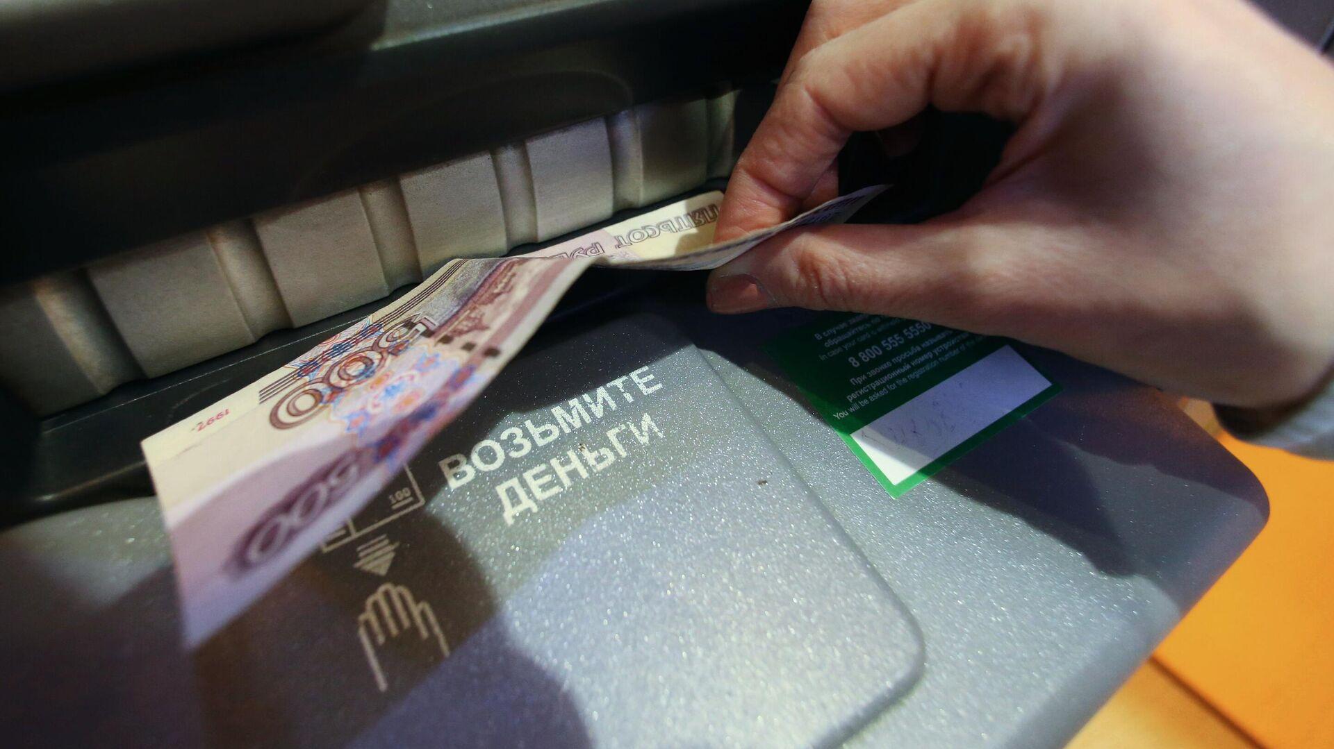 Женщина получает наличные деньги в банкомате  - РИА Новости, 1920, 03.09.2020
