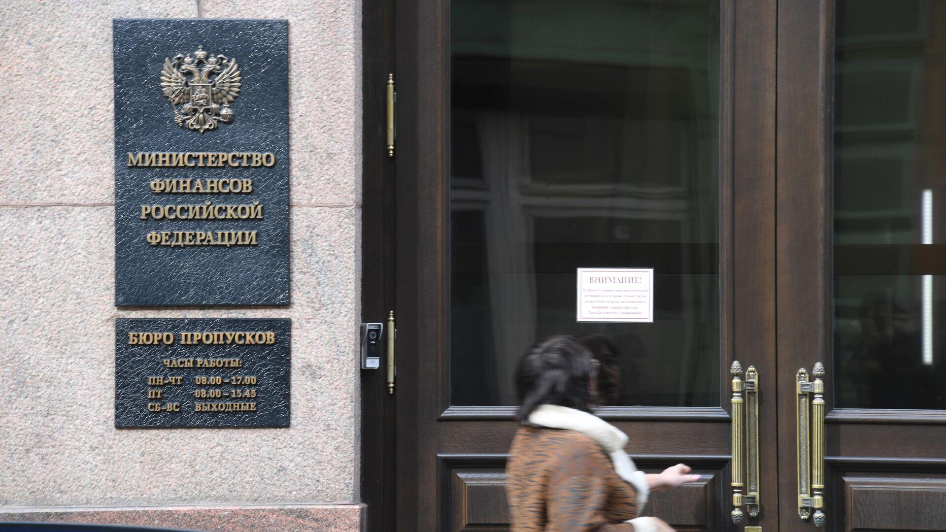 Здание министерства финансов РФ  - РИА Новости, 1920, 21.04.2021