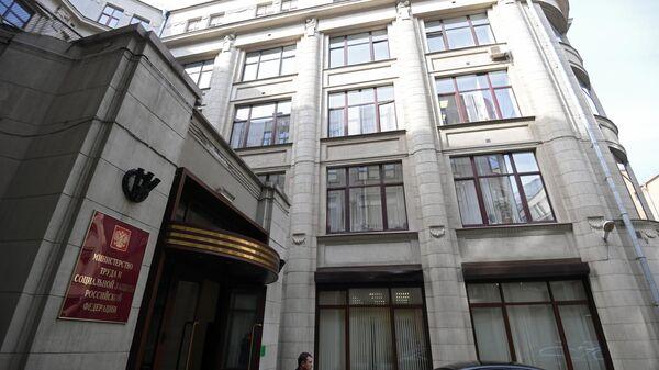 Здание Министерства труда и социальной защиты РФ