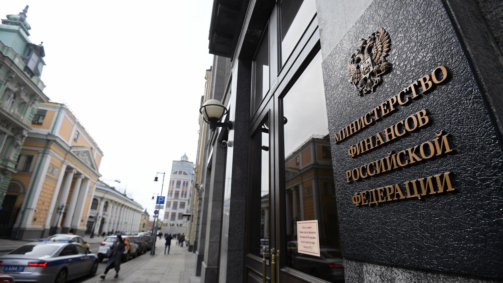 Здание министерства финансов РФ  - РИА Новости, 1920, 27.11.2020