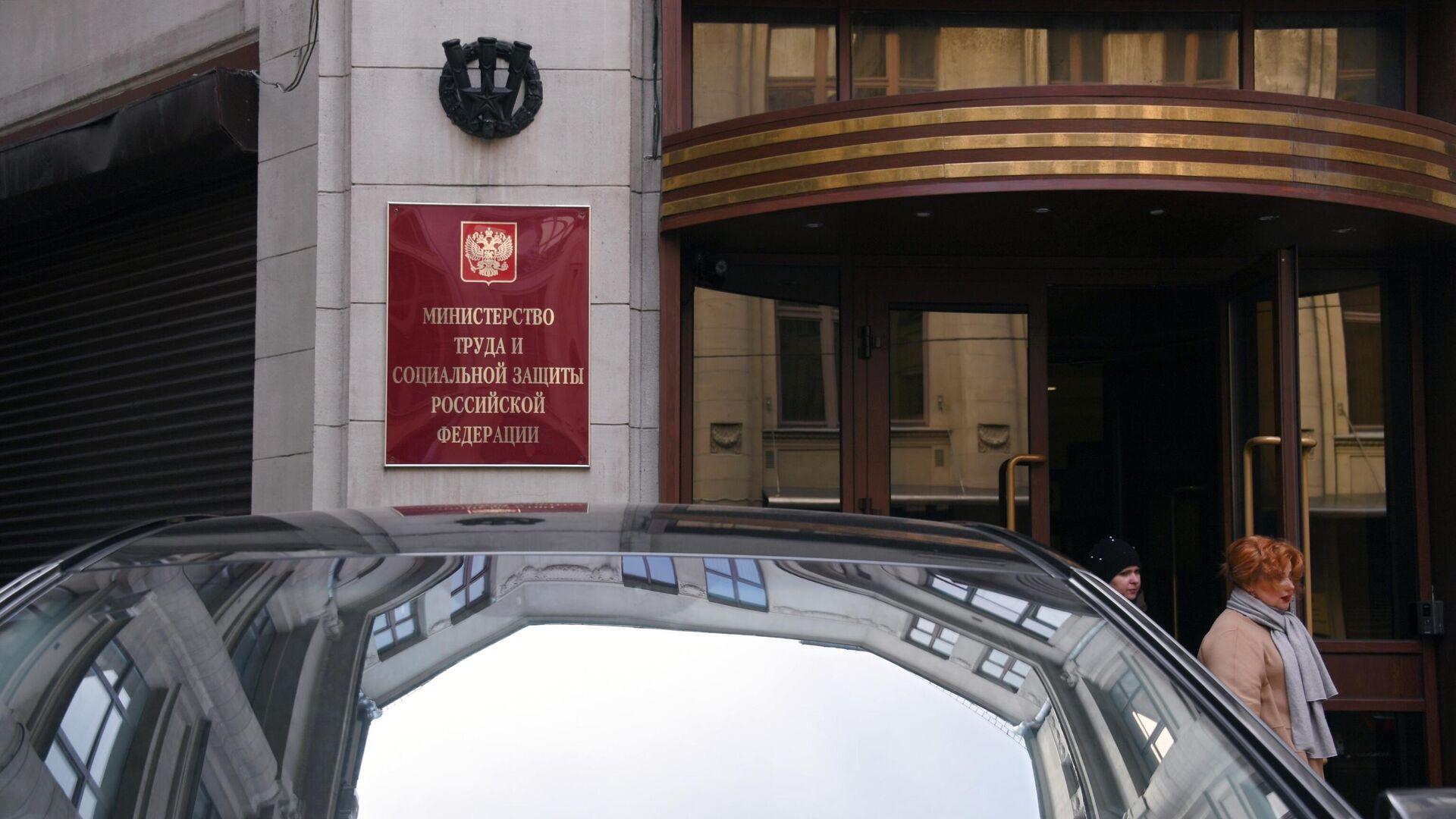 Здание Министерства труда и социальной защиты РФ - РИА Новости, 1920, 20.04.2021