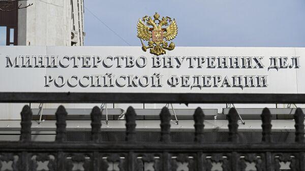 Здание Министерства внутренних дел Российской Федерации