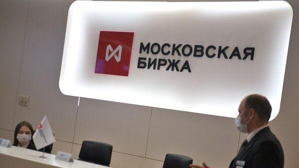 Стойка ресепшена на Московской бирже