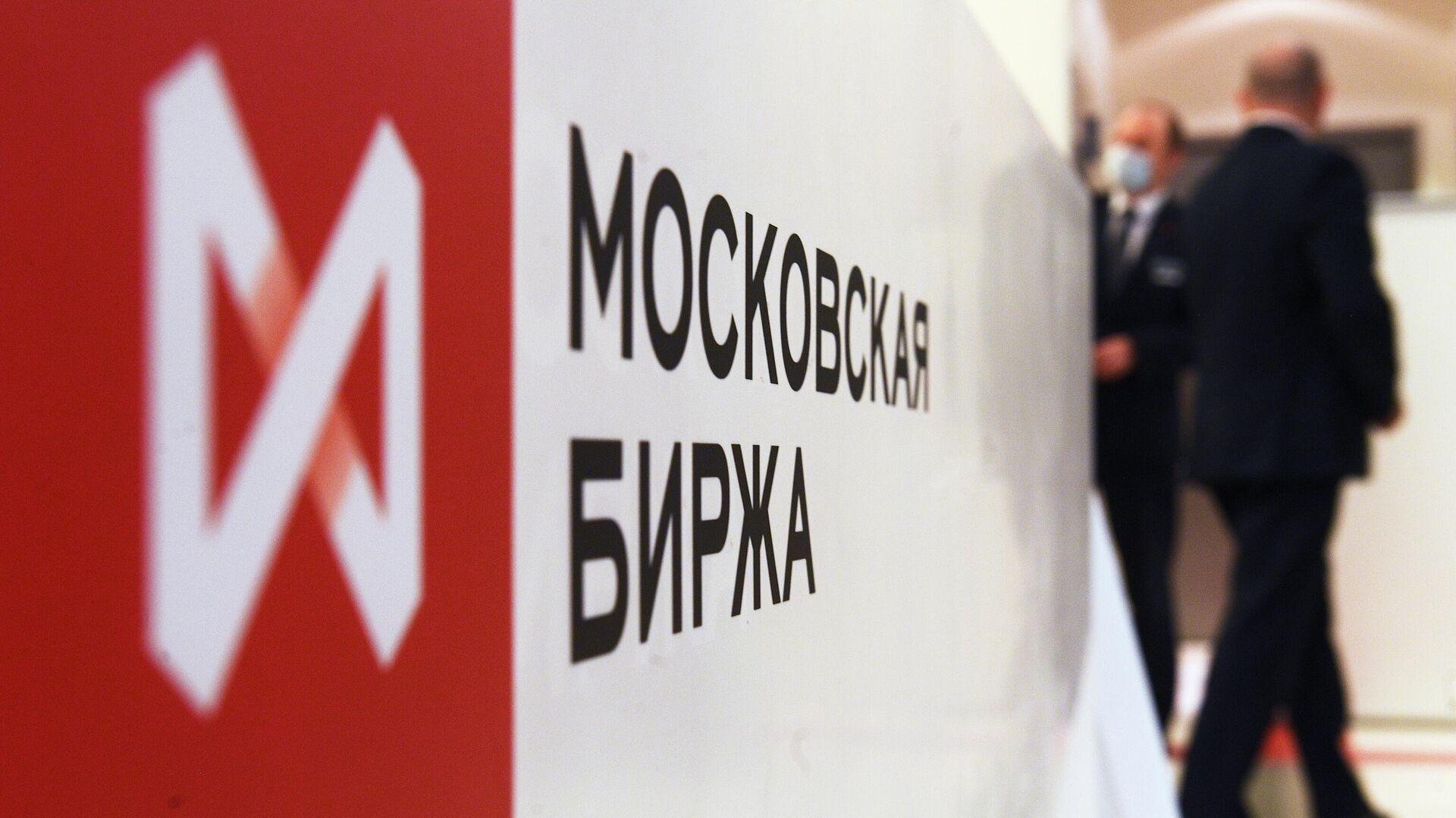 Логотип Московской биржи - РИА Новости, 1920, 07.09.2021