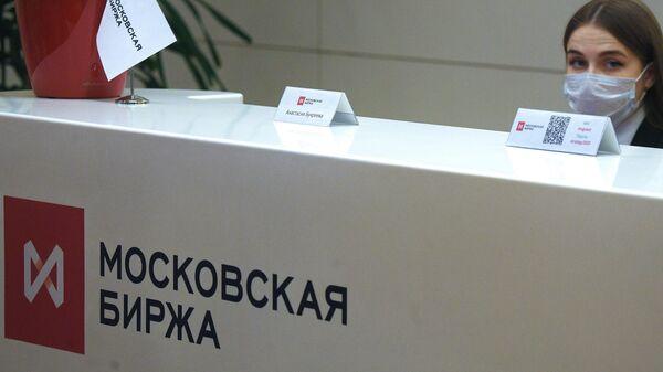 Девушка за стойкой ресепшена на Московской бирже
