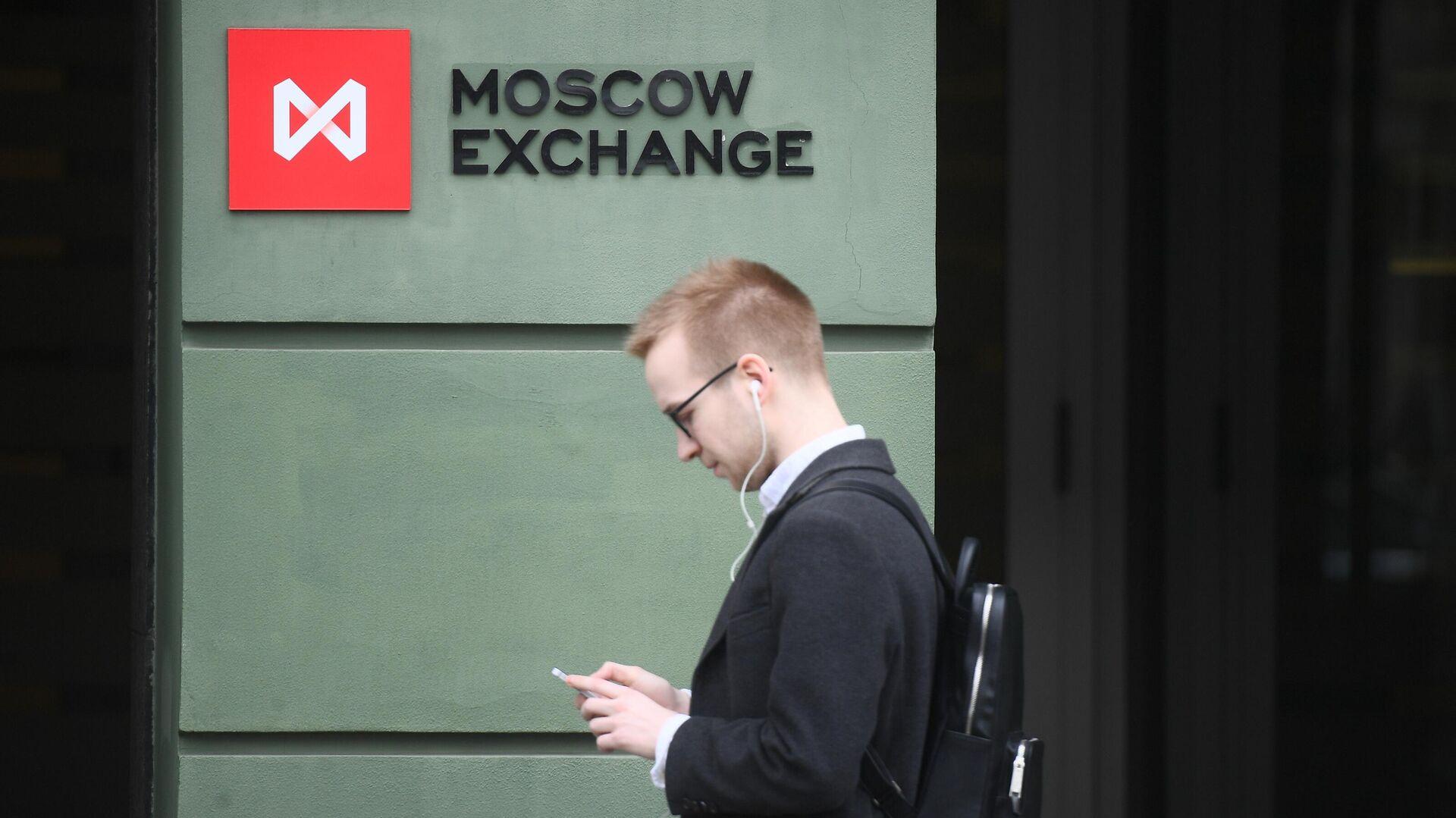 Московская биржа - РИА Новости, 1920, 28.09.2021
