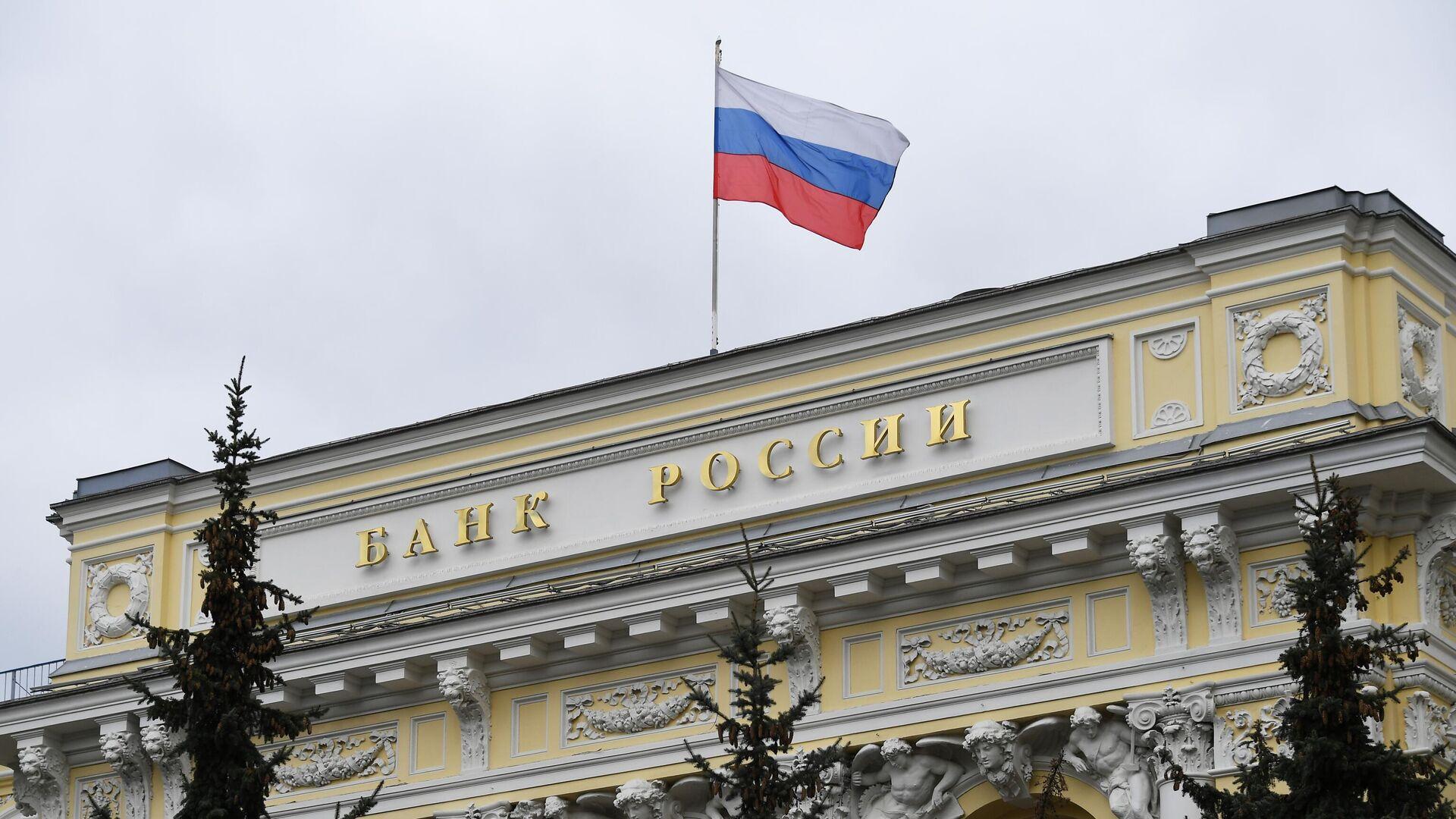 Здание Центрального банка РФ - РИА Новости, 1920, 24.03.2021