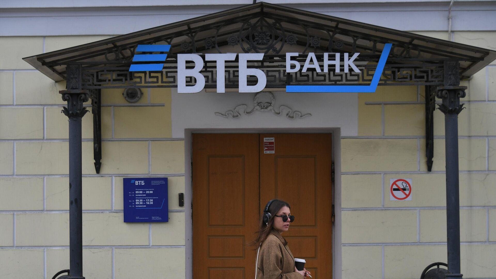 Девушка проходит мимо отделения банка ВТБ на одной из улиц в Москве - РИА Новости, 1920, 24.09.2021