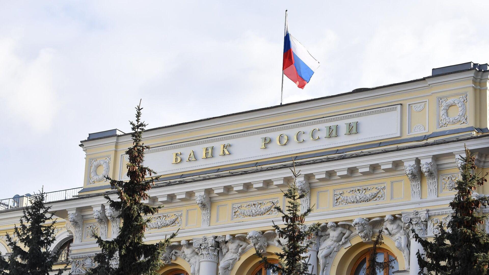 Здание Центрального банка РФ - РИА Новости, 1920, 13.10.2020