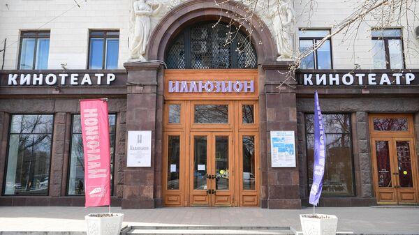 Кинотеатр Иллюзион в Москве