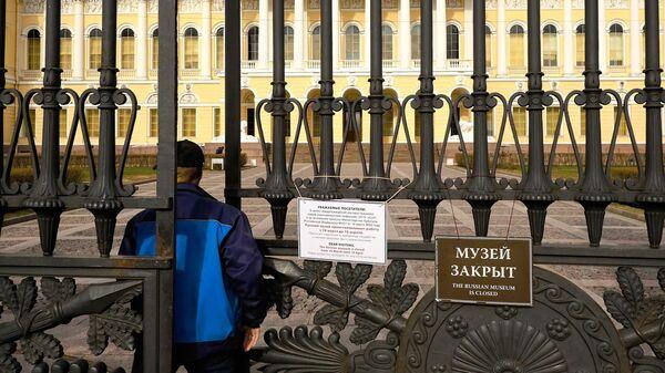 Русский Музей в Санкт-Петербурге закрыт по распоряжению Министерства культуры РФ в связи с опасностью распространения коронавируса