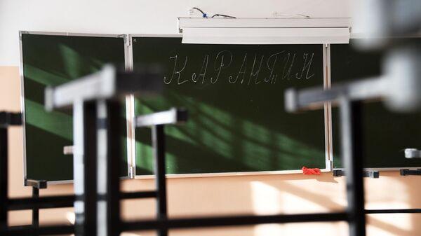 В Минпросвещения ответили на вопрос о закрытии школ на карантин