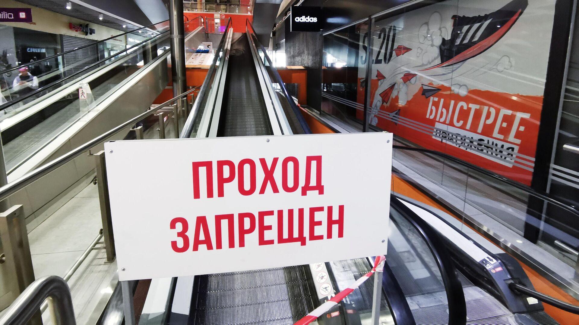 Табличка Проход запрещен на эскалаторе в торговом центре Город в Москве - РИА Новости, 1920, 06.10.2020