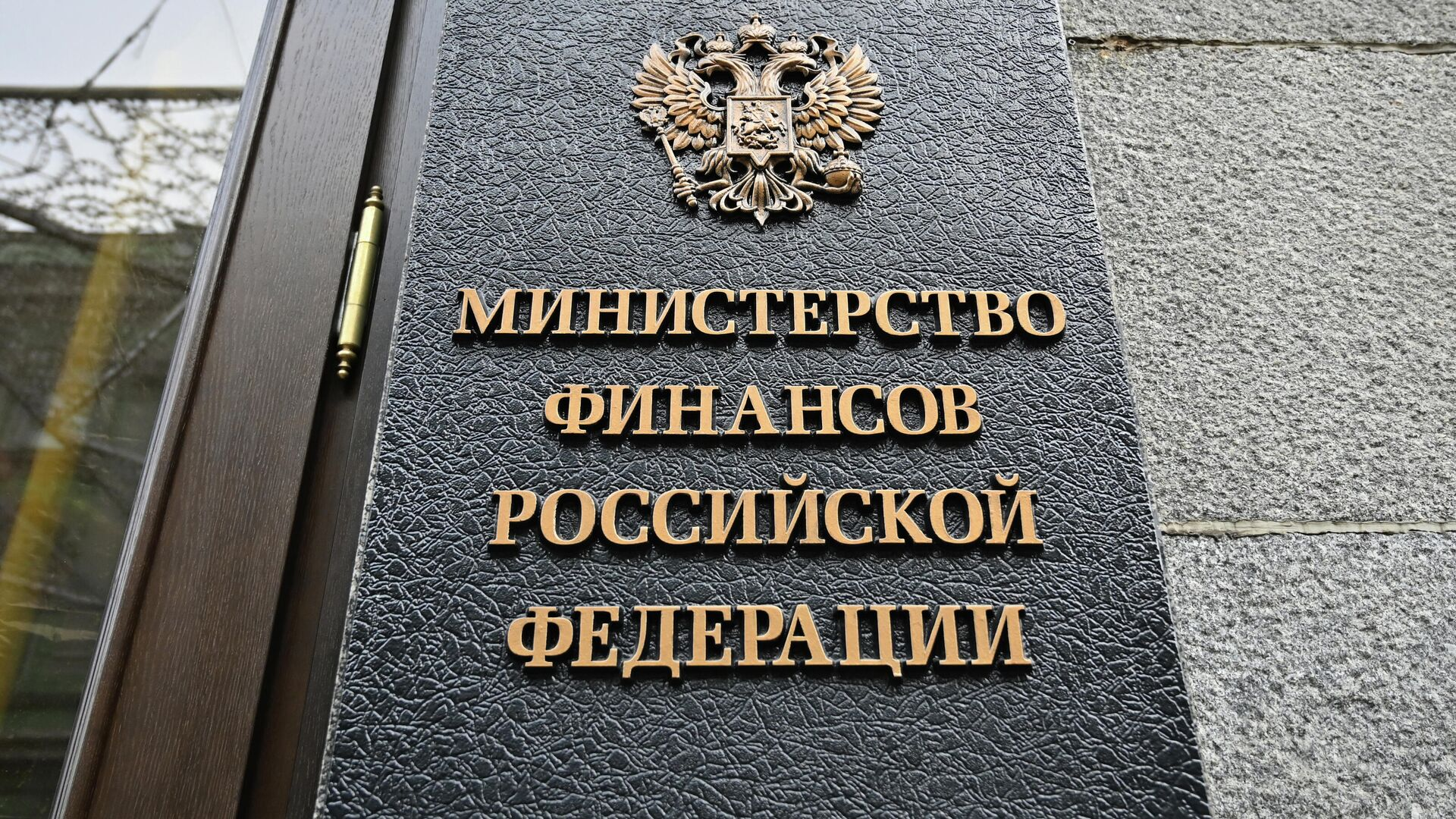 Табличка на здании Министерства финансов РФ - РИА Новости, 1920, 17.03.2021