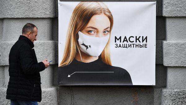 Реклама защитных масок в Новосибирске