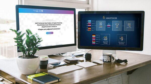 Виртуальная выставка лучших практик проекта Кадры для цифровой экономики.