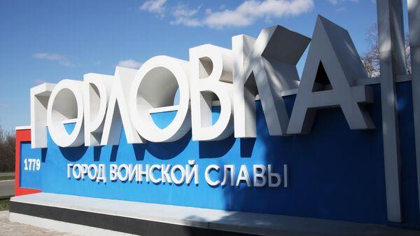 Стела при въезде в город Горловка в Донецкой области