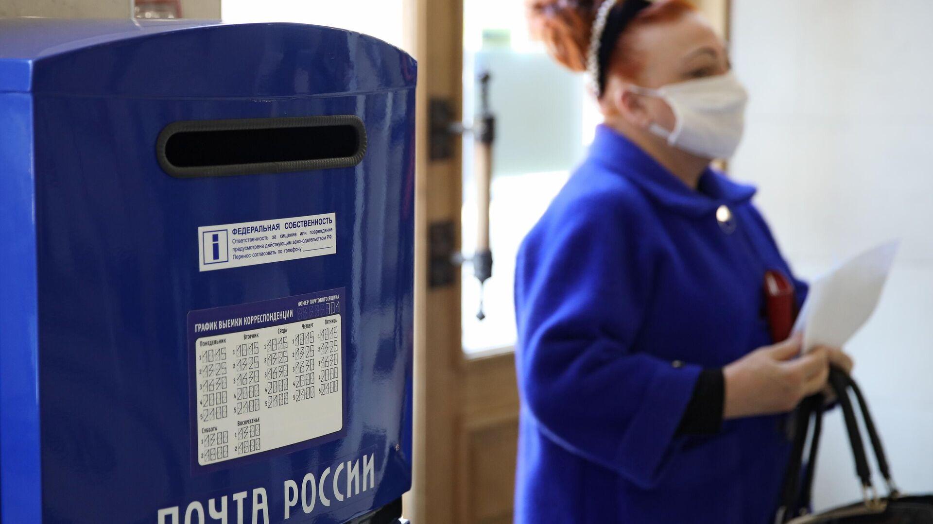 Работа почтового отделения в период коронавируса - РИА Новости, 1920, 01.10.2020