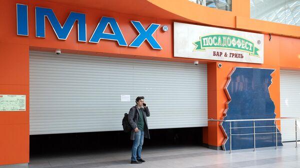 Закрытый кинотеатр