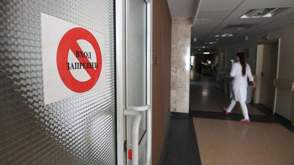 Табличка на дверях отделения в клинической больнице РЖД-Медицина имени Н. А. Семашко в Москве