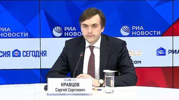 Онлайн-конференция Министра просвещения Российской Федерации Сергея Кравцова