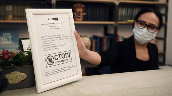 Объявление на стойке ресепшена отеля Library в Москве