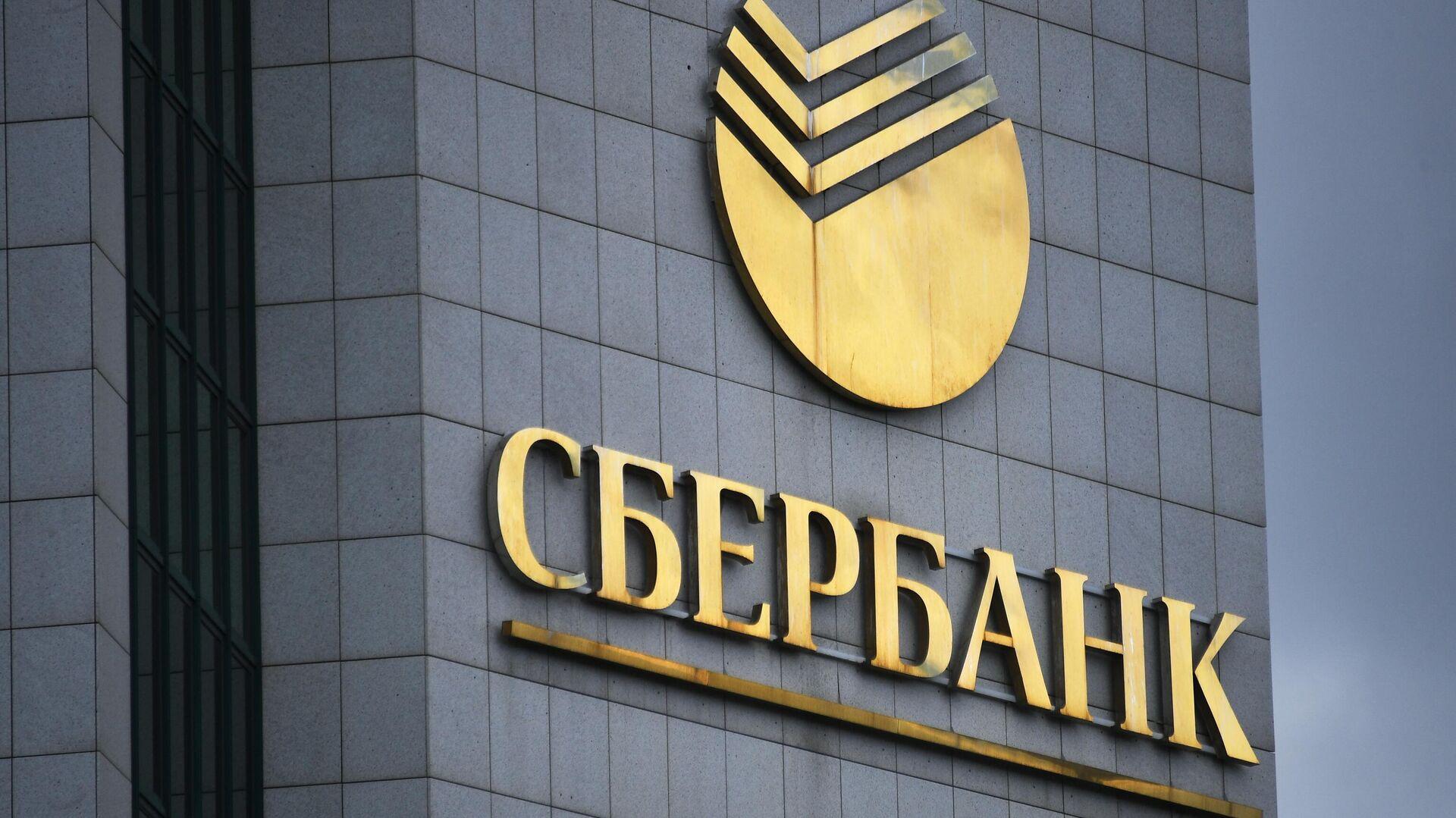Логотип на главном здании Сбербанка на улице Вавилова в Москве - РИА Новости, 1920, 03.12.2020