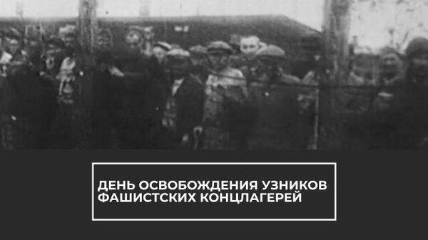 Это были фабрики смерти: день освобождения узников фашистских концлагерей