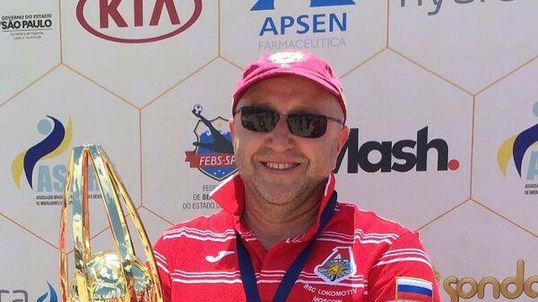 Президент пляжного футбольного клуба Локомотив Виталий Погодин