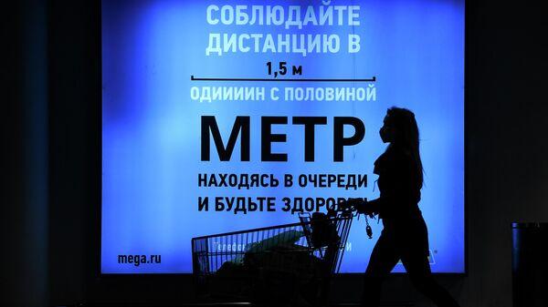 Баннер с напоминанием о соблюдении социальной дистанции в гипермаркете