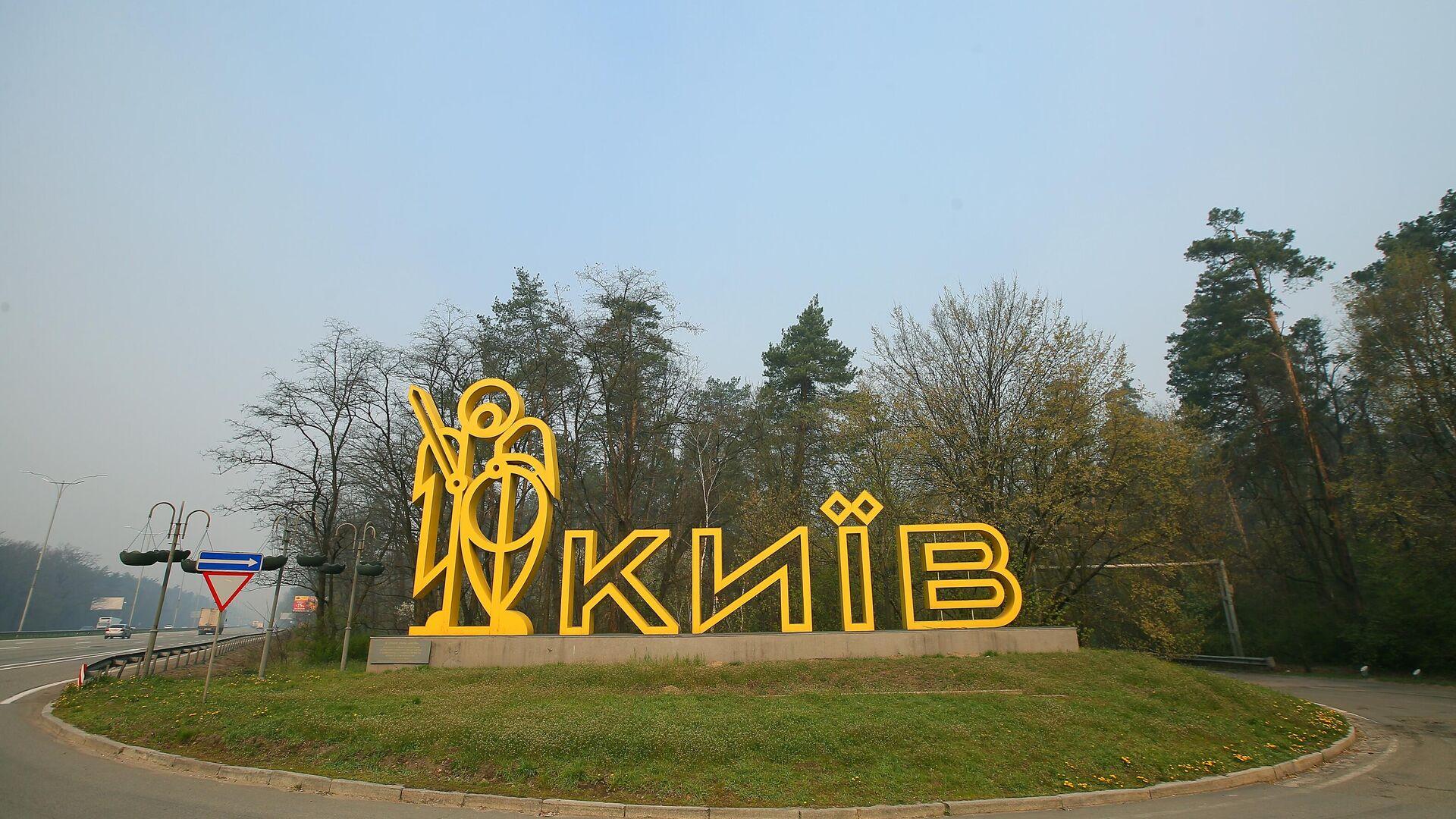 Въездной знак города Киева - РИА Новости, 1920, 04.07.2021