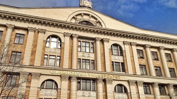 Здание Финансового университета при Правительстве Российской Федерации