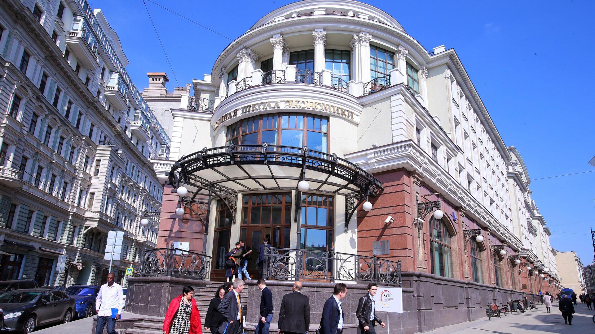 Здание Национального исследовательского университета Высшей школы экономики (НИУ ВШЭ) в Москве - РИА Новости, 1920, 23.09.2021