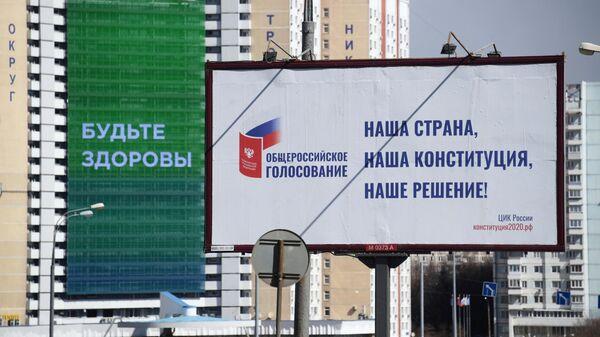 Агитационный плакат общероссийского голосования по поправкам в Конституции в Москве