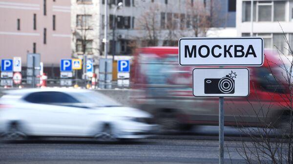 Автомобильное движение на одной из улиц в Москве